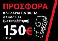 prosfora_150