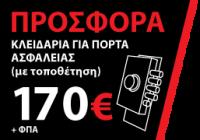prosfora_170