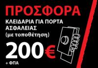 prosfora_200