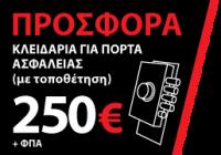 prosfora_250